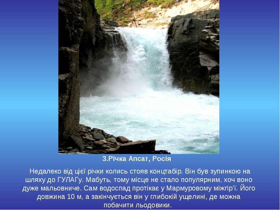 3.Річка Апсат, Росія Недалеко від цієї річки колись стояв концтабір. Він був...