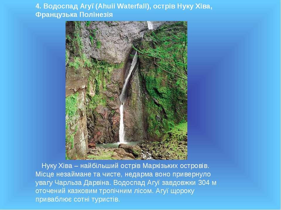 4. Водоспад Агуї (Ahuii Waterfall), острів Нуку Хіва, Французька Полінезія Н...