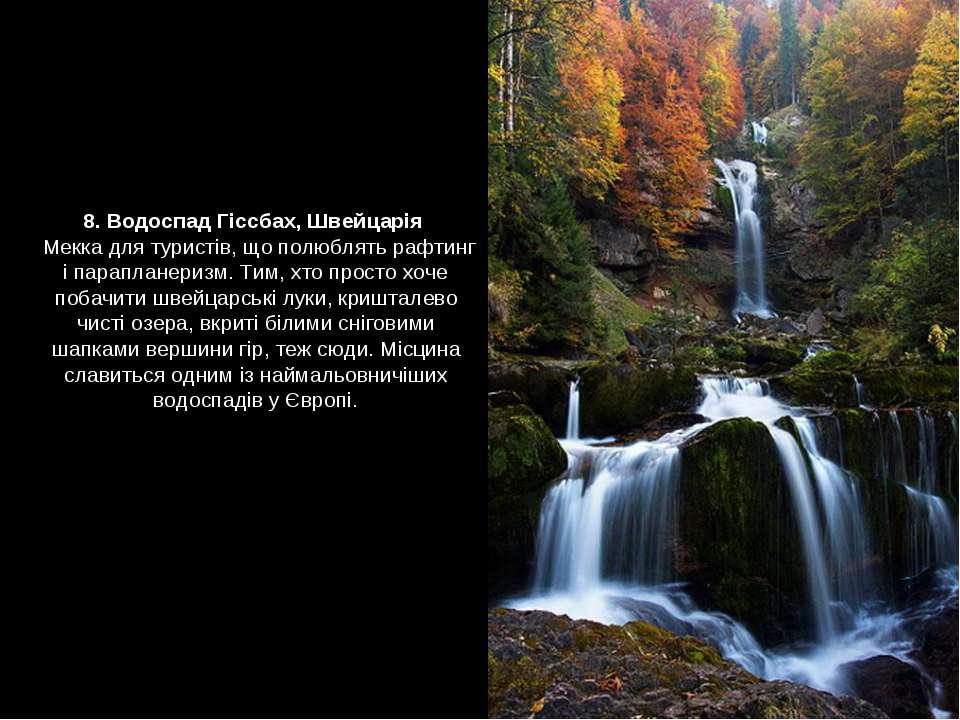 8. Водоспад Гіссбах, Швейцарія Мекка для туристів, що полюблять рафтинг і па...