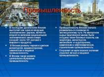 Промышленность В последние десятилетия Япония выступает как одна из ведущих э...