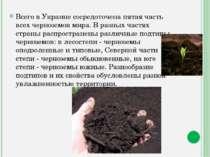 Всего в Украине сосредоточена пятая часть всех черноземов мира. В разных част...