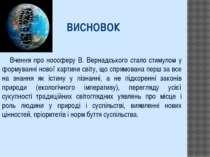 ВИСНОВОК Вчення про ноосферу В. Вернадського стало стимулом у формуванні ново...