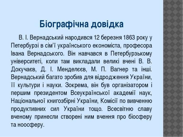 Біографічна довідка В. І. Вернадський народився 12 березня 1863 року у Петерб...