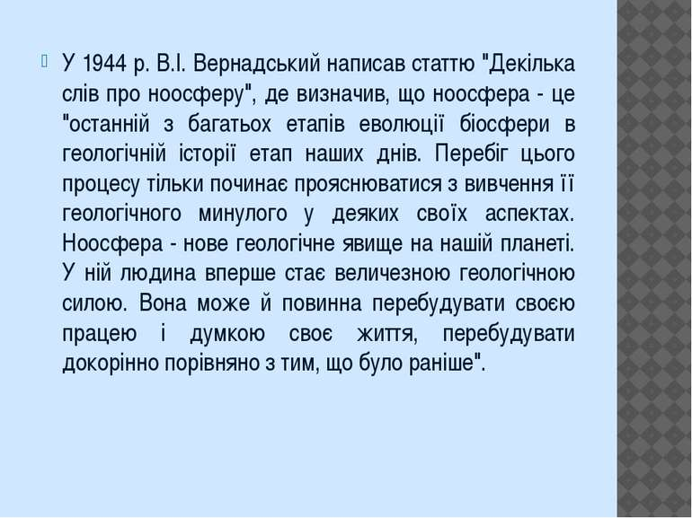 """У 1944 р. В.І. Вернадський написав статтю """"Декілька слів про ноосферу"""", де ви..."""