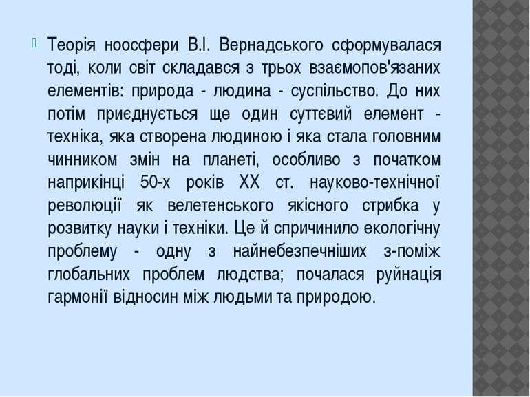 Теорія ноосфери В.І. Вернадського сформувалася тоді, коли світ складався з тр...