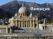 Ватикан Степаненко Лина 10 В