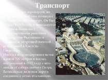 В Ватикане нет аэропортов, но есть одна вертолётная площадка — Ватиканский ге...