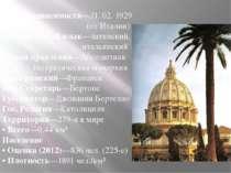 Дата независимости—11. 02. 1929 (от Италии) Официальный язык—латинский, италь...