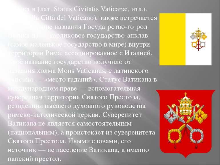 Ватика н (лат. Status Civitatis Vaticanæ, итал. Stato della Città del Vatican...