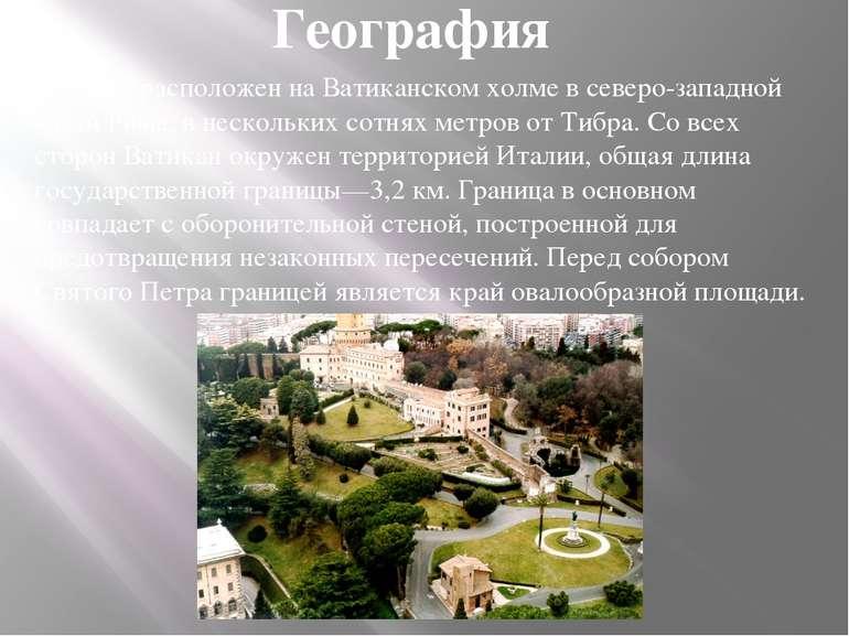 География Ватикан расположен на Ватиканском холме в северо-западной части Рим...
