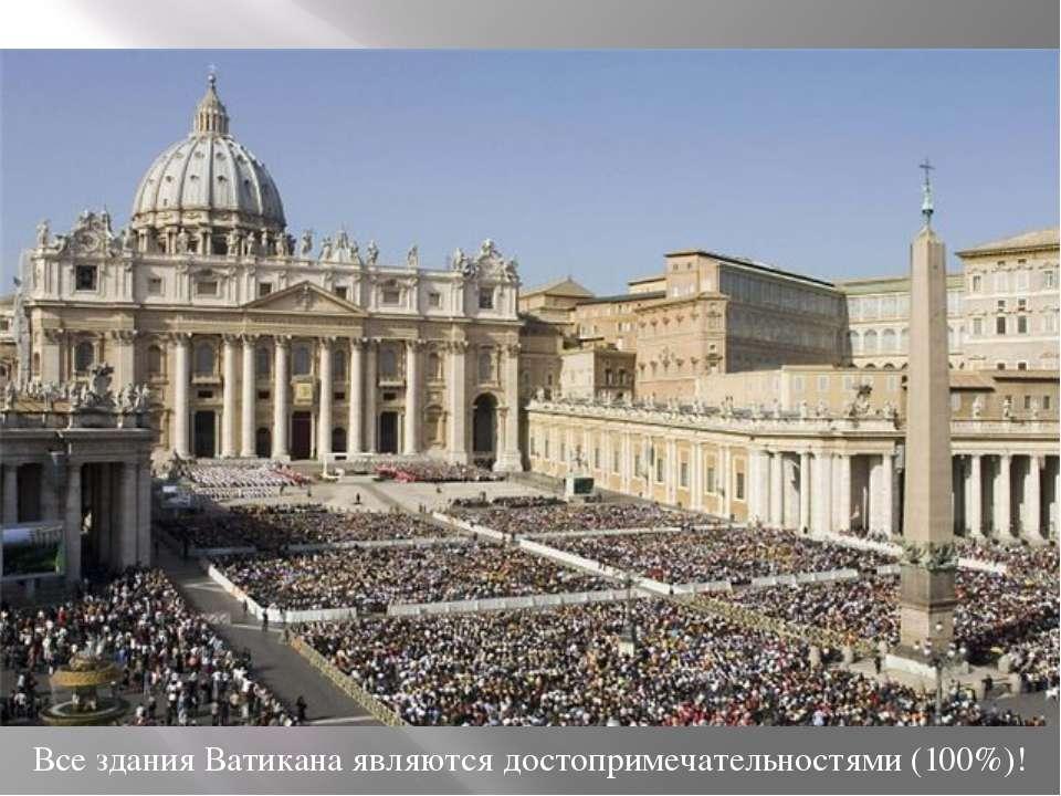 Все здания Ватикана являются достопримечательностями (100%)!