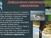 .Забруднення навколишнього. .середовища. Унаслідок господарської діяльності л...