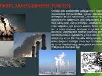 ПРОБЛЕМА ЗАБРУДНЕННЯ ПОВІТРЯ. Основними джерелами забруднення повітря є пром...