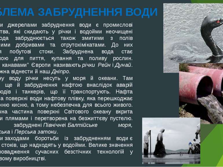 ПРОБЛЕМА ЗАБРУДНЕННЯ ВОДИ Основними джерелами забруднення води є промислові п...