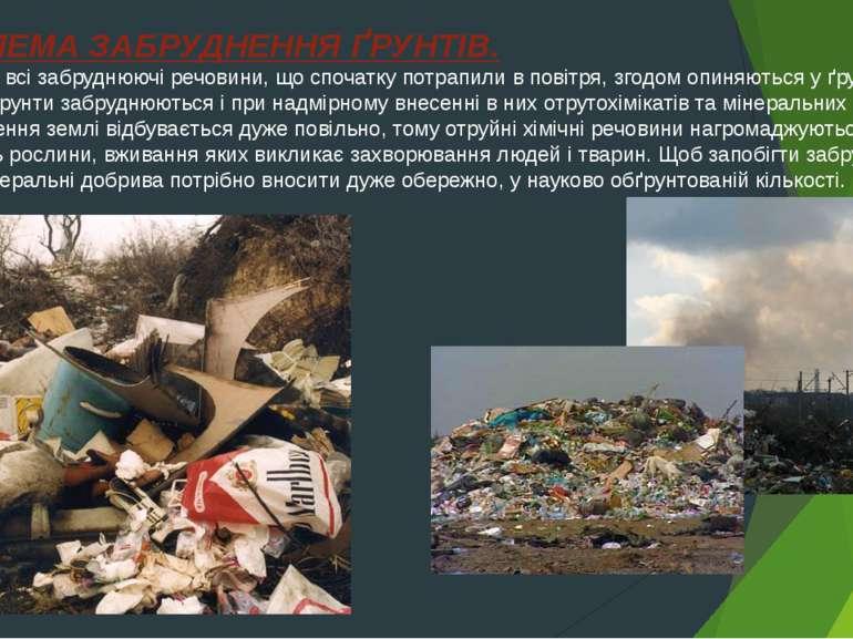 ПРОБЛЕМА ЗАБРУДНЕННЯ ҐРУНТІВ. Практично всі забруднюючі речовини, що спочатк...