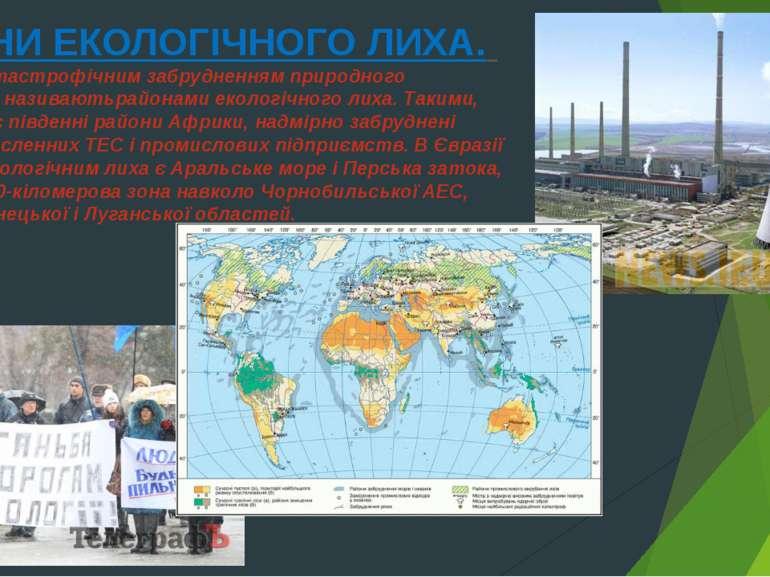 РАЙОНИ ЕКОЛОГІЧНОГО ЛИХА. Райони з катастрофічним забрудненням природного се...