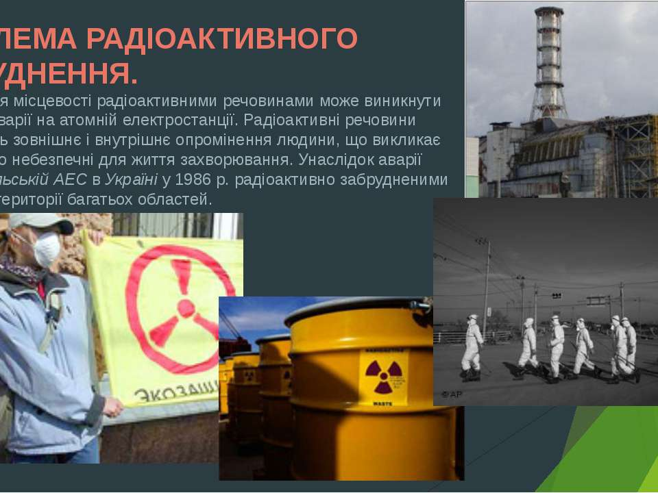 ПРОБЛЕМА РАДІОАКТИВНОГО ЗАБРУДНЕННЯ. Забруднення місцевості радіоактивними р...