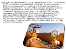 Природний газ. Найважливіша галузь – газодобувна. З 1967 за допомогою СРСР ро...