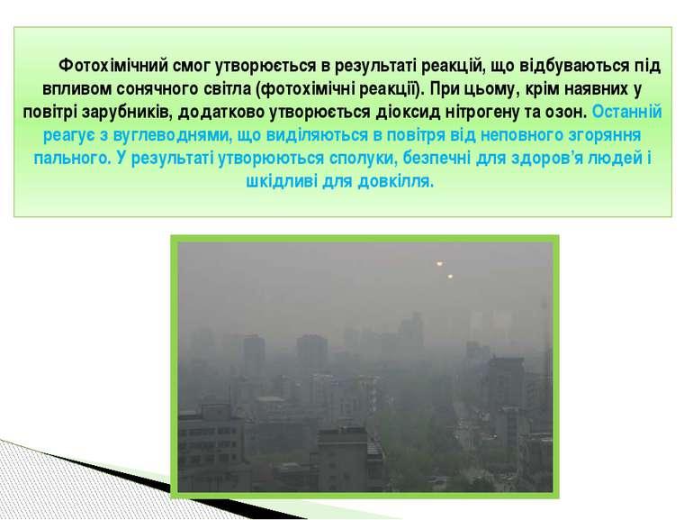 Фотохімічний смог утворюється в результаті реакцій, що відбуваються під вплив...