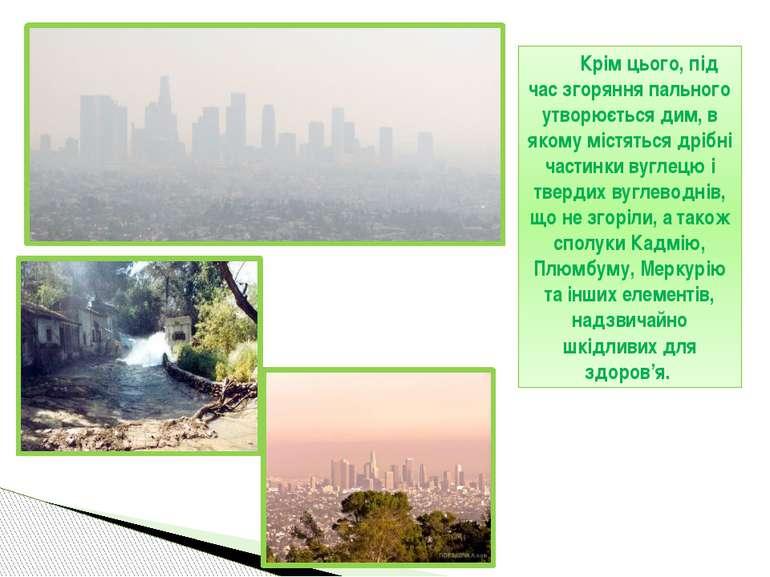 Крім цього, під час згоряння пального утворюється дим, в якому містяться дріб...
