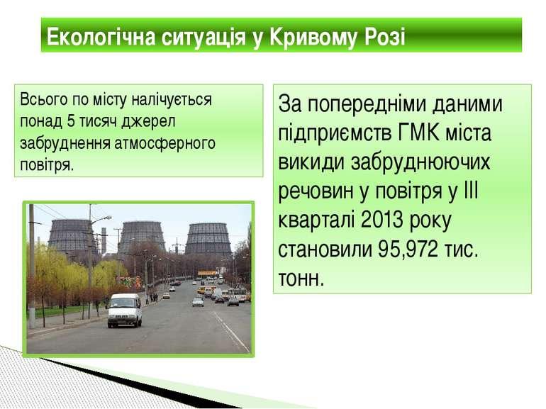 Екологічна ситуація у Кривому Розі Всього по місту налічується понад 5 тисяч ...