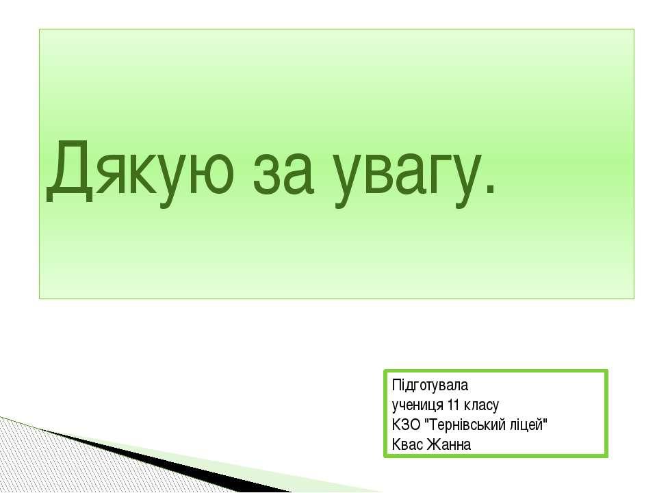 """Підготувала учениця 11 класу КЗО """"Тернівський ліцей"""" Квас Жанна Дякую за увагу."""