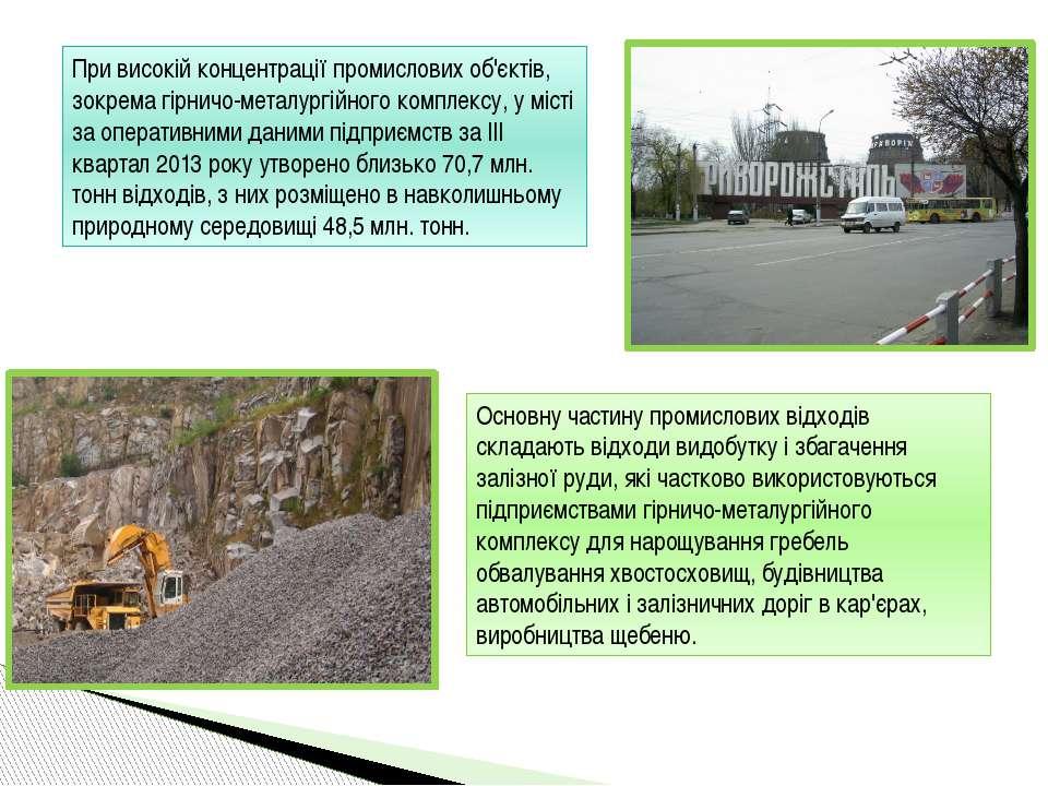 При високій концентрації промислових об'єктів, зокрема гірничо-металургійного...