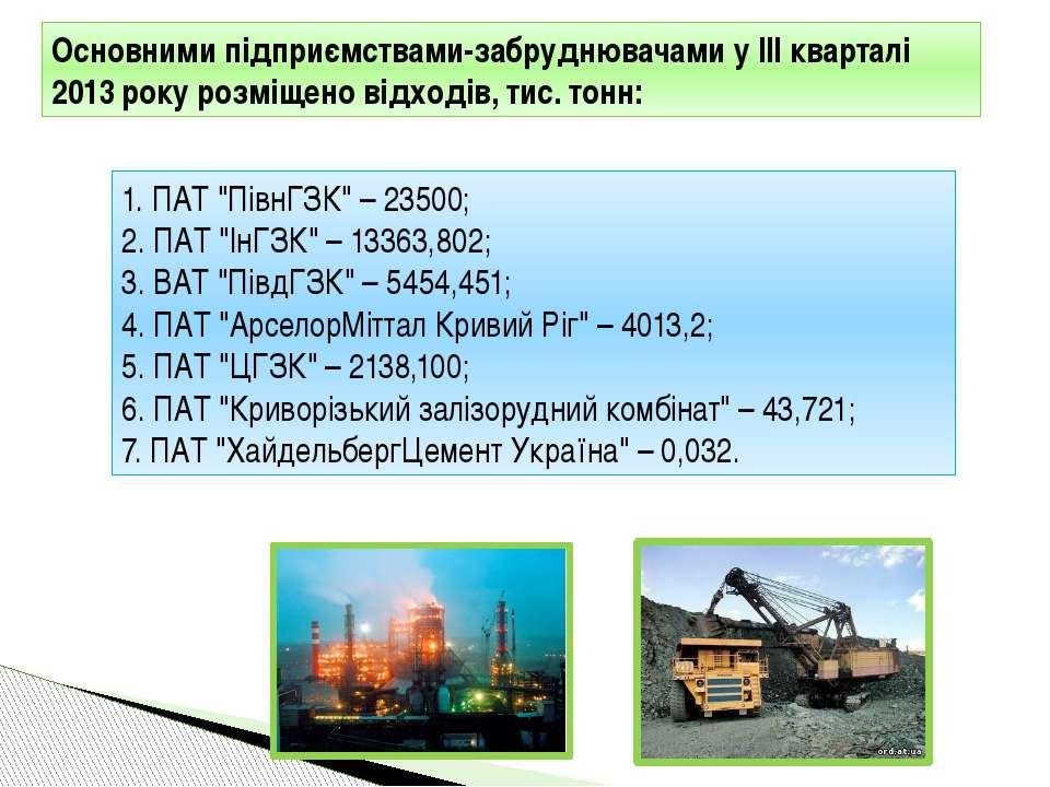 Основними підприємствами-забруднювачами у ІІІ кварталі 2013 року розміщено ві...