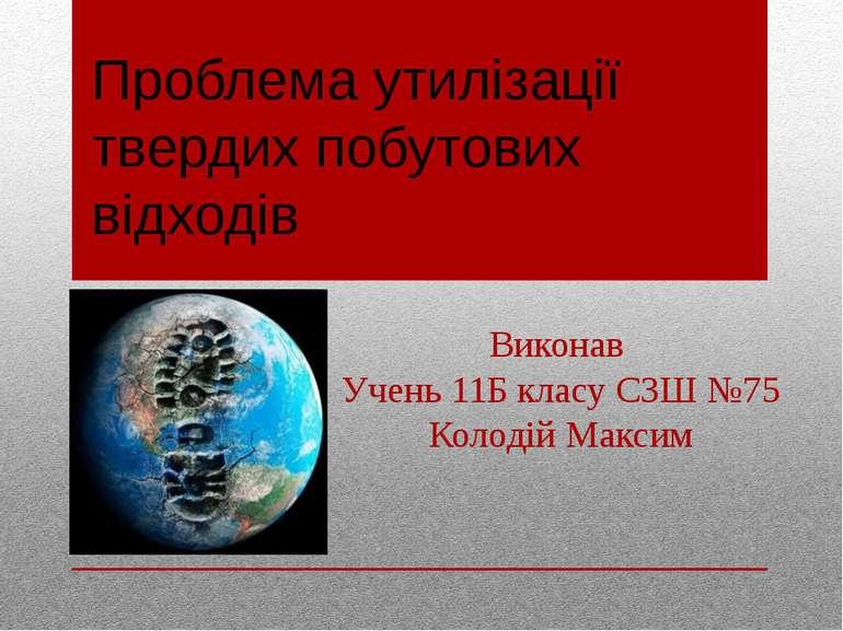 Проблема утилізації твердих побутових відходів Виконав Учень 11Б класу СЗШ №7...