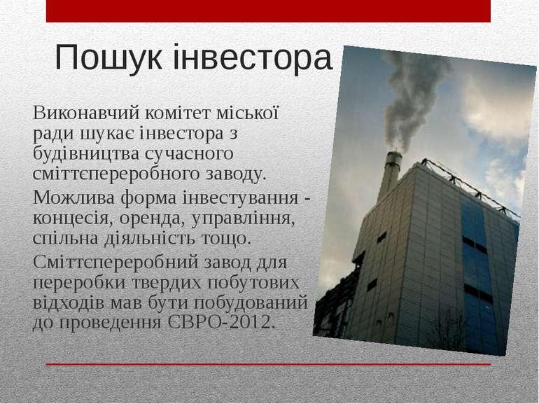 Пошук інвестора Виконавчий комітет міської ради шукає інвестора з будівництва...