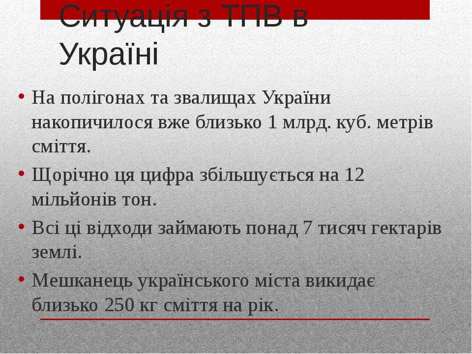 Ситуація з ТПВ в Україні На полігонах та звалищах України накопичилося вже бл...