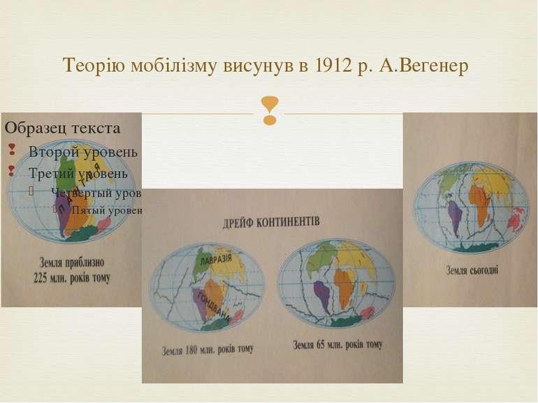 Теорію мобілізму висунув в 1912 р. А.Вегенер