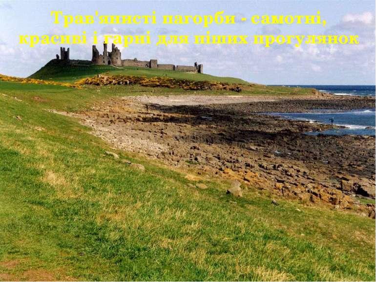 Трав'янисті пагорби - самотні, красиві і гарні для піших прогулянок