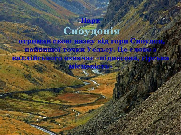 Парк Сноудонія отримав свою назву від гори Сноудон, найвищої точки Уельсу. Це...