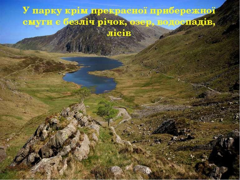 У парку крім прекрасної прибережної смуги є безліч річок, озер, водоспадів, л...