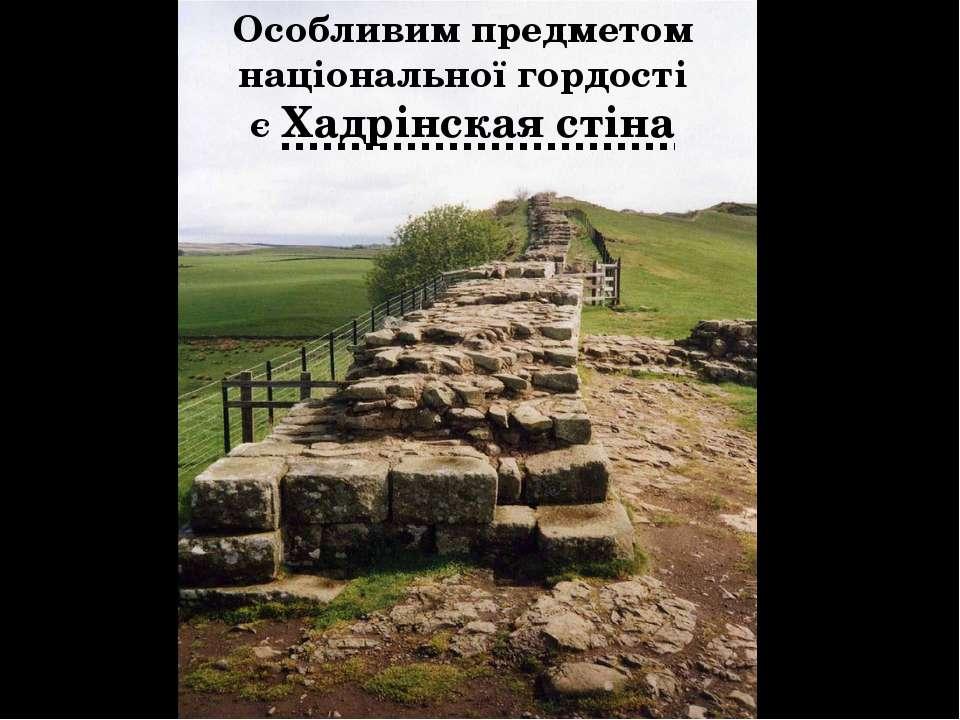 Особливим предметом національної гордості є Хадрінская стіна