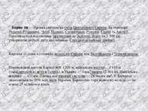 Карпа ти— гірська система насходіЦентральної Європи, на території України...