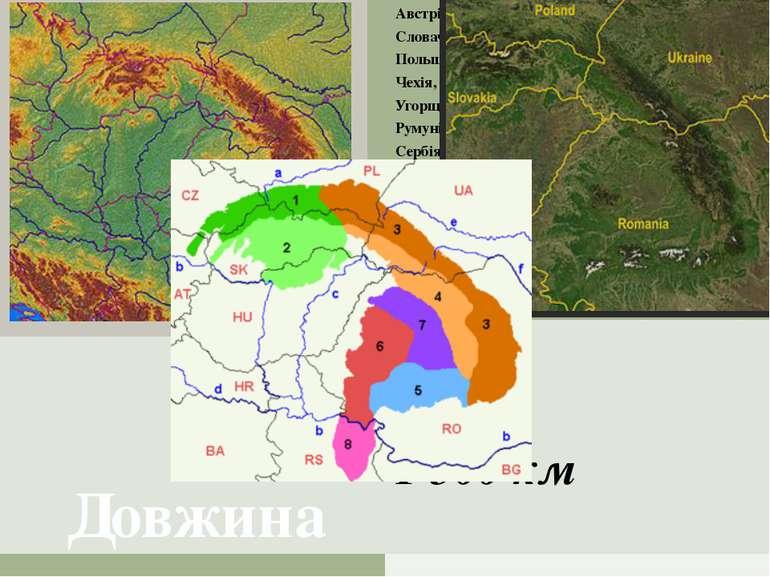 Країни Австрія, Словаччина, Польща, Чехія, Угорщина, Румунія, Сербія, Украї...