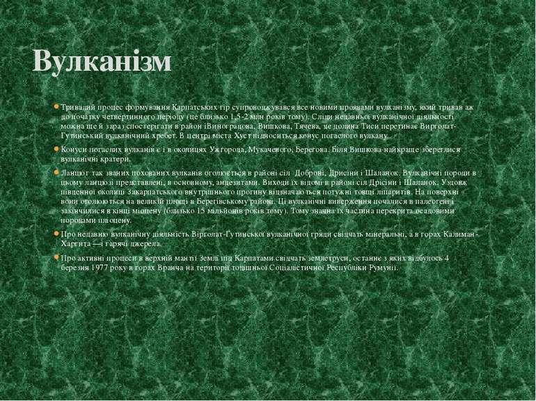 Тривалий процес формування Карпатських гір супроводжувався все новими проявам...