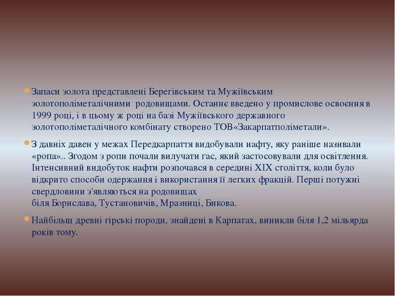 Запаси золотапредставленіБерегівськимтаМужіївським золотополіметалічним...