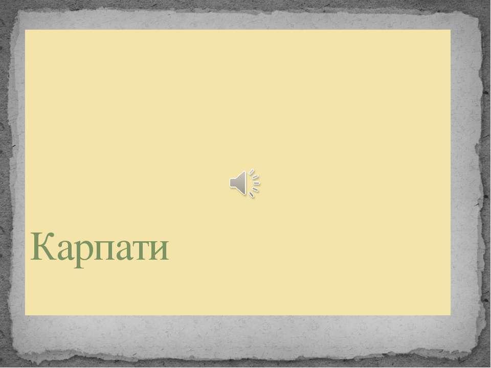 Карпати