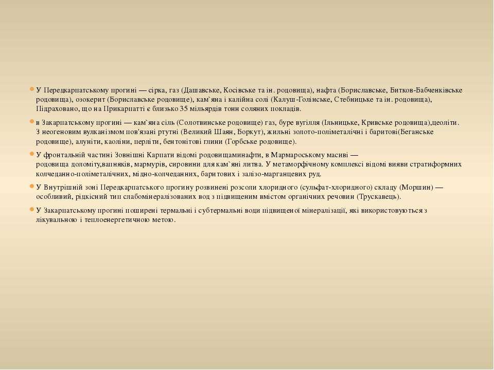 У Передкарпатському прогині—сірка,газ (Дашавське,Косівськета ін. родовищ...