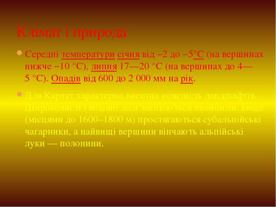 Середнітемпературисічнявід −2 до −5°C(на вершинах нижче −10°C),липня17...