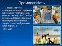 Промисловість Газова і нафтова промисловість (нафтопереробна, нафтохімічна, г...