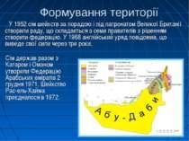 Формування території У 1952 сім шейхств за порадою і під патронатом Великої Б...