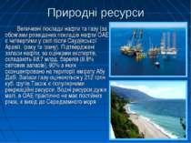 Природні ресурси Величезні поклади нафти та газу (за обсягами розвіданих покл...