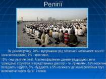 Релігії За даними уряду, 76% - мусульмани (від загальної чисельності всього н...