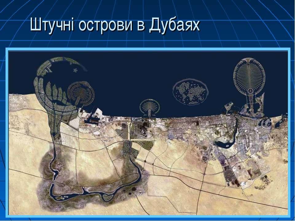 Штучні острови в Дубаях
