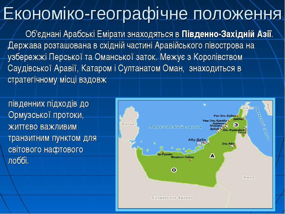 Економіко-географічне положення Об'єднані Арабські Емірати знаходяться в Півд...