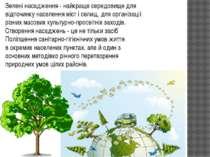 Зеленінасадження- найкраще середовище для відпочинкунаселеннямістіселищ...